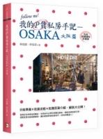 我的P货私房手记:OSAKA大坂篇