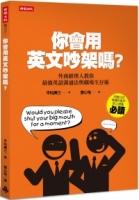 你会用英文吵架吗?:外商经理人教你最强英语沟通法与职场生存术