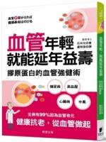 血管年轻,就能延年益寿:胶原蛋白的血管强健术