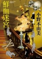 Ghost Hunt 恶灵系列(05)鲜血迷宫