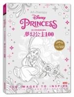 迪士尼经典童话着色:梦幻公主100