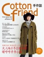 Cotton friend 手作志31:绝对高颜值的冬季日常穿搭手帖