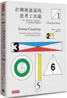 """打开狄波诺的思考工具箱:从""""水平思考""""到""""六顶思考帽"""",有效收割点子的发想技巧(附水平思考技巧整理、水平思考运用笔记、收割检查表、构想处理检查表)"""