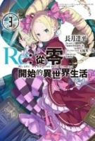 Re:从零开始的异世界生活(03)