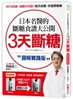 3天断糖【图解实践版】:日本名医的断糖食谱大公开!日、台读者都在做,教你过不生病的生活