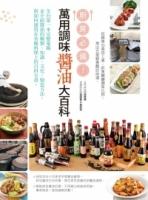 厨房必备!万用调味酱油大百科:全台第一本完整蒐录并介绍酱油的种类、知识、文化、制造方法,与如何运用在各种料理上的百科全书