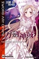 Sword Art Online 刀剑神域 (16) Alicization exploding