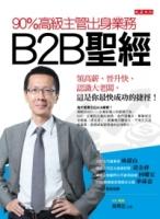 90%高级主管出身业务,B2B圣经:领高薪、晋升快、认识大老板,这是你最快成功的捷径!