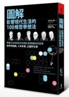 图解影响现代生活的100条哲学想法:学会2500年来50位伟大思想家如何思索世界的样貌、人的本质、正义的社会