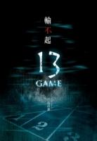输不起 ~13 GAME~