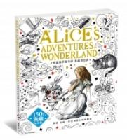 爱丽丝梦游奇境:约翰.田尼尔原著插画,150周年典藏纪念版着色书