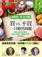 挑新鲜!鱼肉蔬菜  买vs. 不买   一目了然图鑑