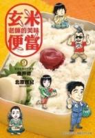 玄米老师的美味便当(9)