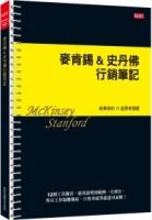 麦肯锡&史丹佛行销笔记