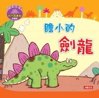 小恐龙绘本:胆小的剑龙(珍藏版)(附CD)