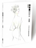 服装划练习本[畅销改版]