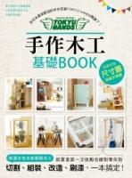 """手作木工基础BOOK:全日本最受欢迎的手作百货""""TOKYU HANDS""""开课了!切割、组装、改造、刷漆,一本全搞定!"""