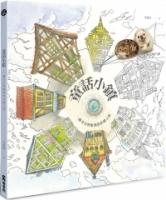 童话小镇:一趟奇幻与欢乐的彩绘之旅
