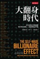 大翻身时代:白手起家的百亿富豪教你预见商机╳创造价值这门课