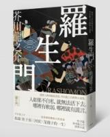 罗生门:闇黑人性的极致书写,芥川龙之介经典小说集