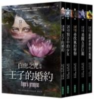白虎之咒前传+1~4集套书