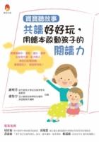宝宝听故事:共读好好玩,用绘本启动孩子的阅读力