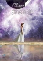 穿越到没有女人的世界1:独家新娘