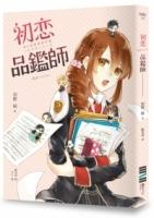 初恋品鑑师(春&夏推理事件簿)
