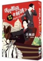 选民服务是解谜!?国会侦探漆原翔太郎事件簿