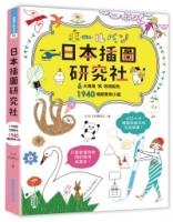 日本插图研究社(6大风格×百搭配色×1940个超实用小图)