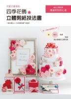 可爱又实用的 四季花饰立体剪纸技法书