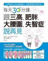 每天30分钟,跟三高、肥胖、大腰围、失智症说再见:日本医学博士教你的健康运动法,美国运动医学界证实有效!