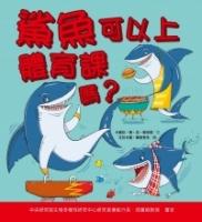 鲨鱼可以上体育课吗?