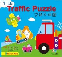 1~3岁Traffic Puzzie交通大拼图