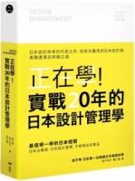 正在学!实战20年的日本设计管理学:日本设计思考的代表之作,如?本龙马的日本设计师,勇战产业的突破之道
