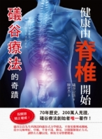 健康由脊椎开始:礒谷疗法的奇蹟