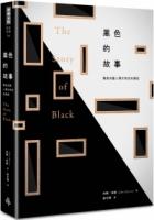 黑色的故事:彻底改变人类文明史的颜色