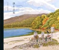 梁光耀日本写生画集:净土之美