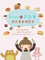 Kodi的色铅笔:写食煮意练习本