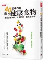 40位中西医严选健康食物:教你排毒减肥、防癌抗老,愈吃愈年轻