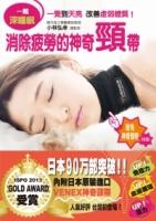 一戴深睡眠:消除疲劳的神奇颈带(附赠日本进口神奇颈带)