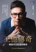 三亿传奇:寿险天王的成功艺术