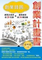 创业计划书:创业钱图(2)
