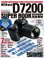Nikon D7200数码单眼相机完全解析
