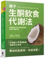 椰子生酮饮食代谢法:促进新陈代谢、提高甲状腺功能、减掉多余脂肪