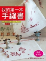 我的第一本手缝书(畅销新装版)