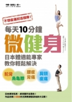不想痠痛就这样练!每天10分钟微健身,日本体适能专家教你轻松解决驼背、乌龟脖、腰痠背痛、肩颈痠痛!