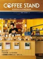 COFFEE STAND 新型态咖啡站的开业经营诀窍:以站着喝&外带为主,5坪大的小规模店面也能开业!