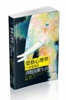 荣格心理学不插电讲堂:我的大象生活