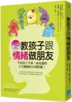教孩子跟情绪做朋友:不是孩子不乖,而是他的左右脑处于分裂状态!(0~12岁的全脑情绪教养法)